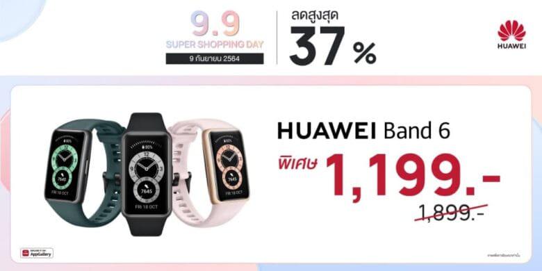 Huawei 9.9 Sale Band 6 1