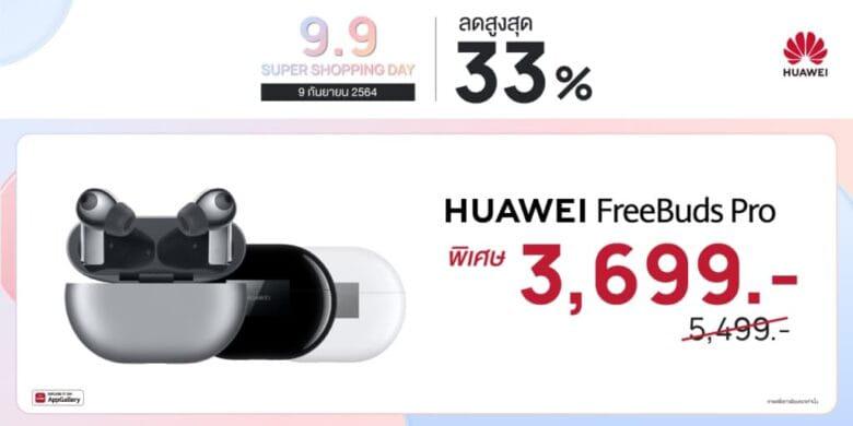 Huawei 9.9 Sale FreeBuds Pro