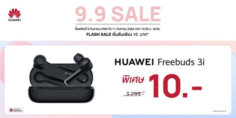 Huawei 9.9 Sale Freebuds 3i 1