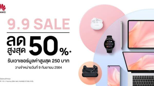 Huawei 9.9 Sale KV