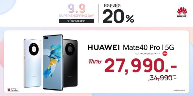 Huawei 9.9 Sale Mate 40 Pro 1