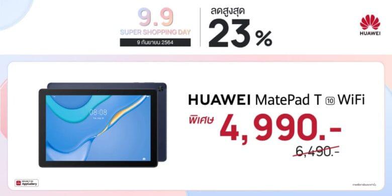 Huawei 9.9 Sale MatePad T