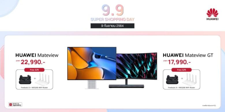 Huawei 9.9 Sale MateView 1