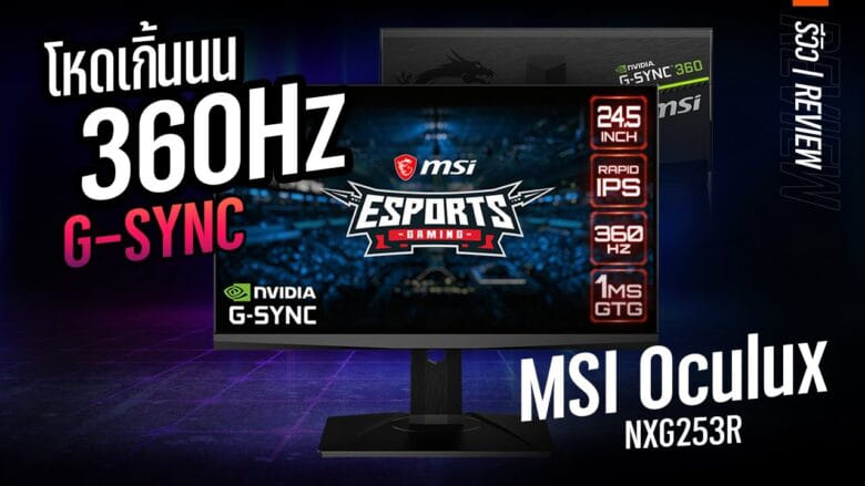 MSI Oculux NXG253R thumb