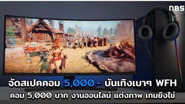 PC spec 5000 2021 cov1