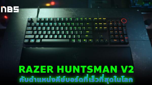 RAZER HUNTSMAN V2 NBS cover web