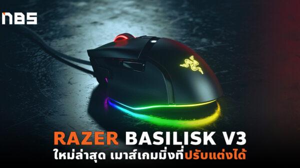 Razer Basilisk V3 NBS cover web