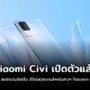 Xiaomi Civi weibo text