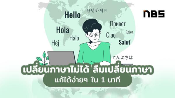 change language