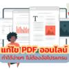 editing pdf