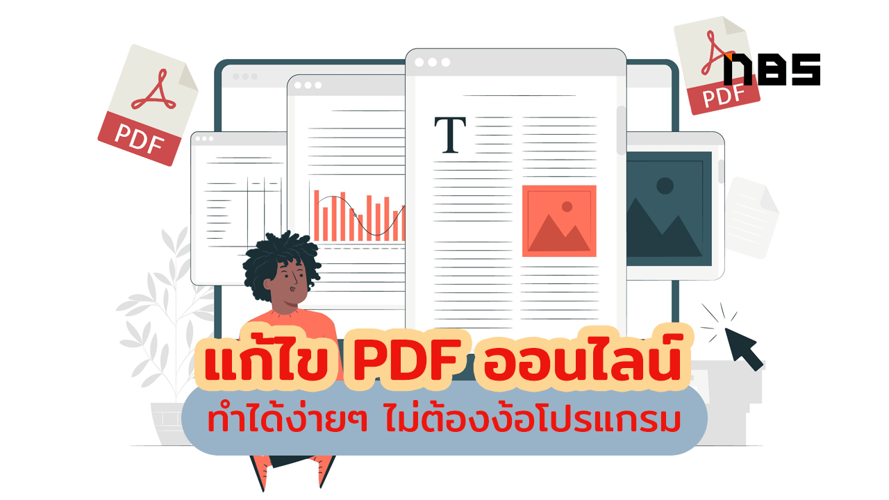 แก้ไข pdf ออนไลน์