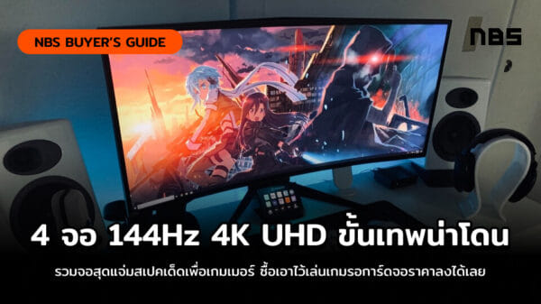 gaming monitor cover