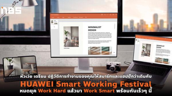 huawei smart working NBS cover web