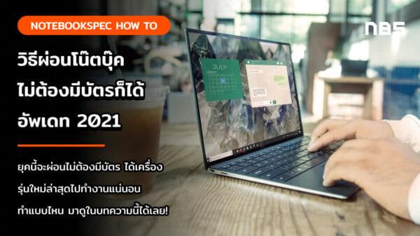 laptopzero cover
