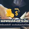 money exchange rate apps