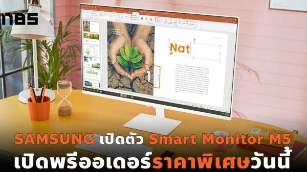 samsung smart monitor m5 NBS cover web 1