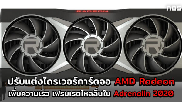 AMD Driver Cover2