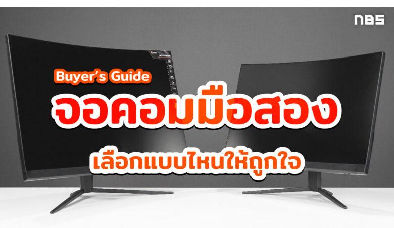 Gaming monitor cov2 1