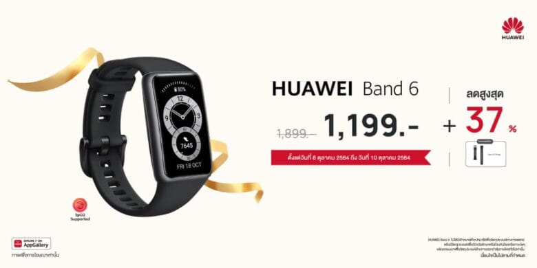 HUAWEI 1010 Sale PR Band 6 1