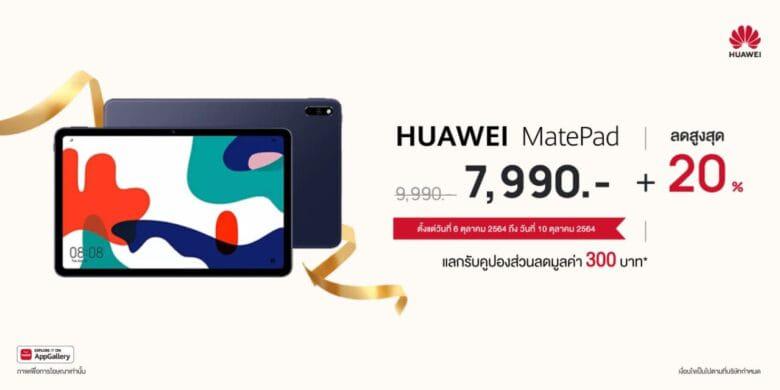 HUAWEI 1010 Sale PR MatePad 1