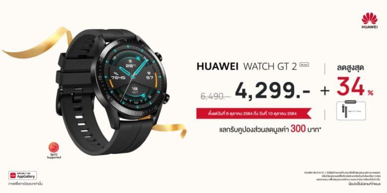 HUAWEI 1010 Sale PR WATCH GT 2 1 1