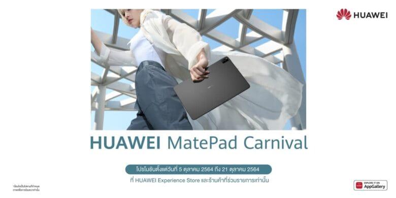 HUAWEI MatePad Carnival PR 11 1