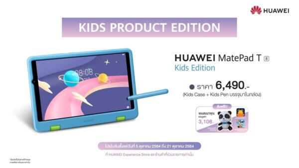 HUAWEI MatePad T 8 Kids Edition Early Bird 1