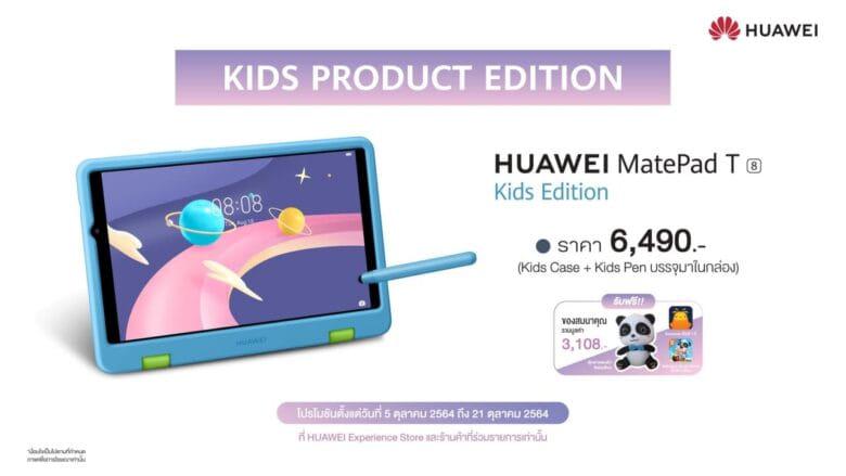 HUAWEI MatePad T 8 Kids Edition Early Bird 2