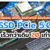 KIOXIA SSD Cov1