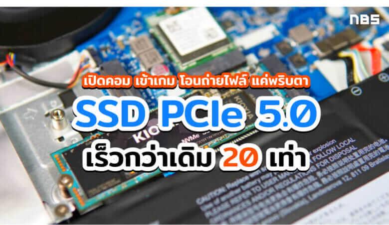 SSD PCIe 5.0