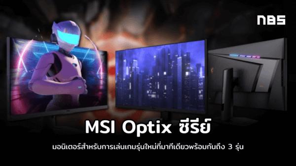 MSI optix monitors launch drdNBC text