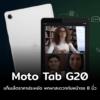 Moto Tab G20 001 text