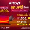 AMD BRAND FAIR
