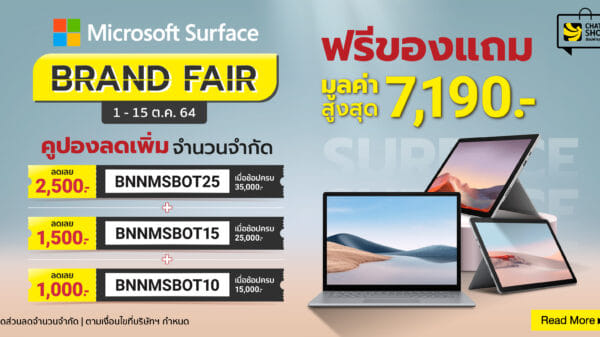 Promotion Microsoft Surface 1 15 Oct 2021
