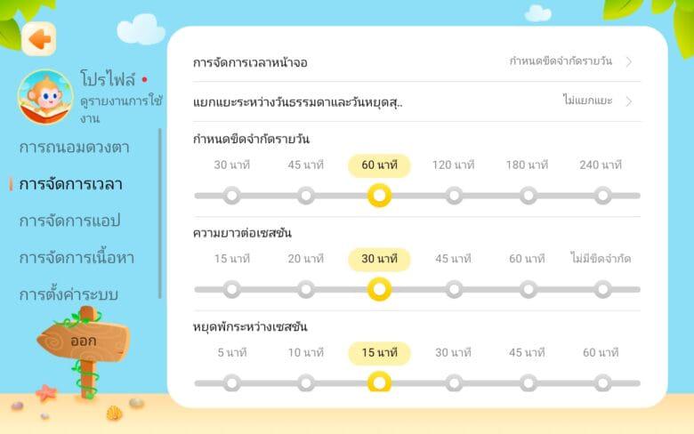Screenshot 20211018 133429 com.huawei.kidsmode
