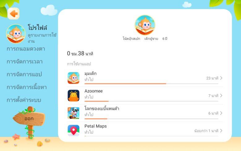 Screenshot 20211019 161600 com.huawei.kidsmode