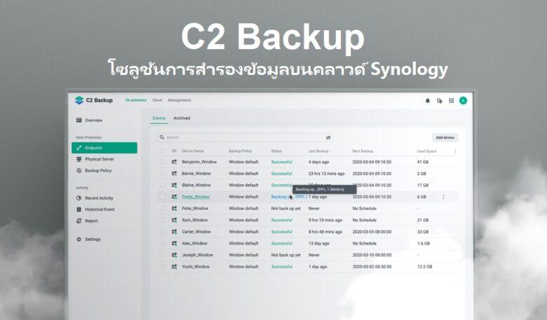 C2 Backup