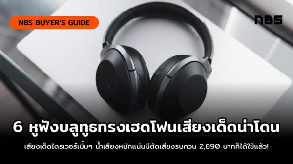 bt headphone cover