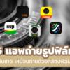 film camera apps