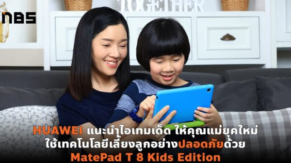 huawei matepad t8 kids edition NBS cover web
