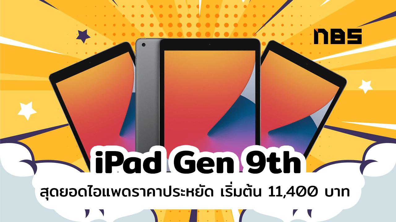 iPad Gen 9th