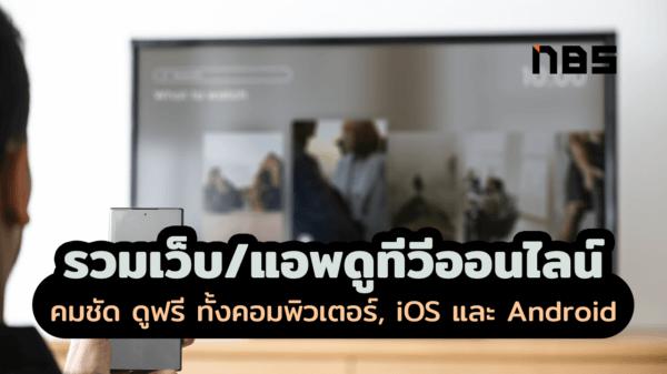 online tv web app