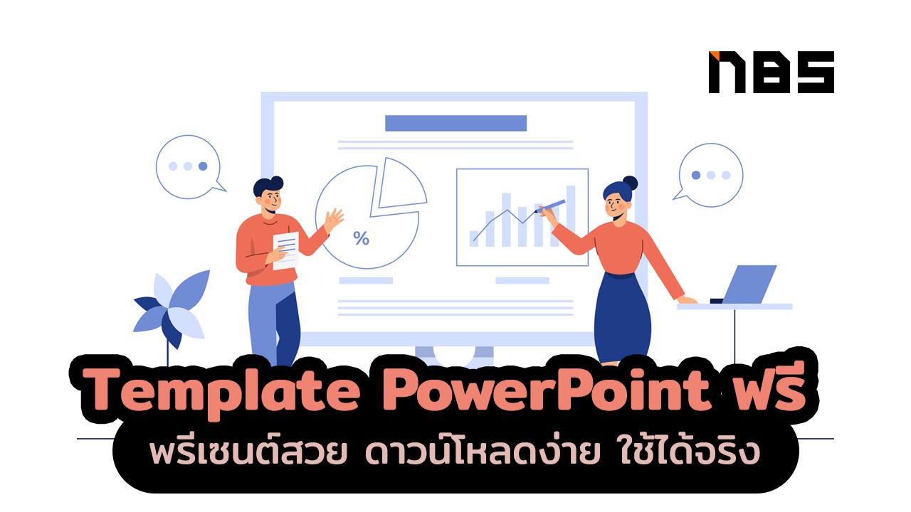 Template PowerPoint ฟรี