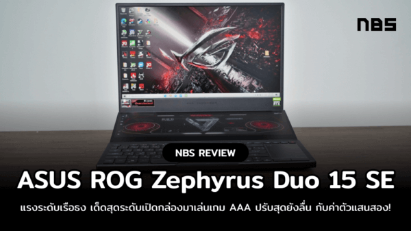 rog cover